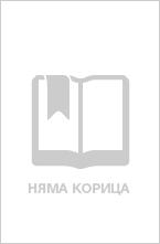 "Операция ""Сладкоугодник"" - електронна книга"
