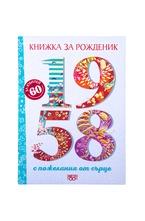 Книжка за рожденик - 1958 г.