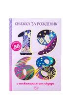 Книжка за рожденик - 1968 г.