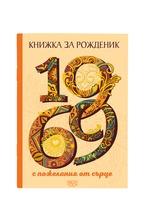 Книжка за рожденик - 1969 г.