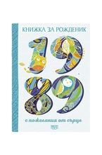 Книжка за рожденик - 1989 г.
