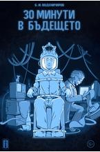 30 минути в Бъдещето - електронна книга