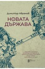 Новата държава - електронна книга