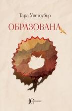 Образована - електронна книга