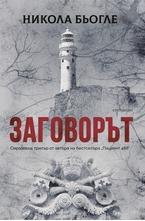 Заговорът - електронна книга