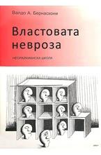 Властовата невроза - електронна книга