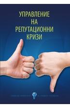 Управление на репутационни кризи - електронна книга