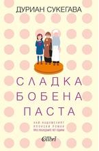 Сладка бобена паста - електронна книга