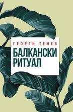 Балкански ритуал - електронна книга