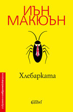 Хлебарката - електронна книга