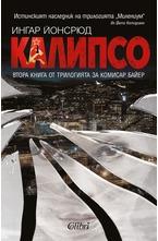 Калипсо - електронна книга