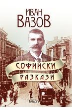 Софийски разкази - електронна книга