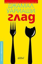Глад - електронна книга