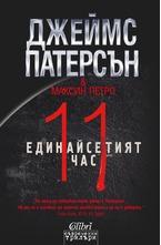 Единайсетият час - електронна книга
