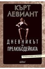 Дневникът на прелюбодейката - електронна книга