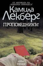 Проповедникът - електронна книга