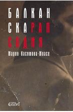 Балканска рапсодия - електронна книга