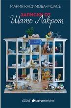 Записки от Шато Лакрот - електронна книга