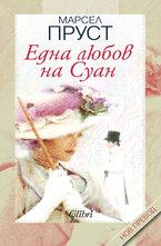 Една любов на Суан - електронна книга