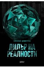 Дилър на реалности - електронна книга