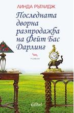 Последната дворна разпродажба на Фейт Бас Дарлинг - електронна книга