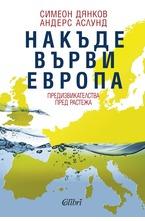 Накъде върви Европа - електронна книга
