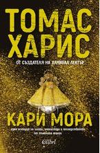 Кари Мора - електронна книга