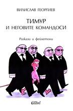 Тимур и неговите командоси - електронна книга