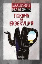 Покана за екзекуция - електронна книга