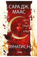 1: Дом на пръст и кръв - електронна книга