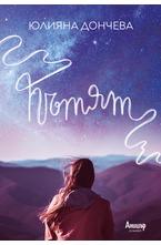 ПЪТЯТ - електронна книга