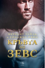1: Кръвта на Зевс - електронна книга