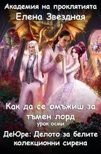Академия на проклятията - Как да се омъжиш за тъмен лорд - Урок осми - електронна книга