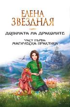 Долината на драконите - Магическа практика - Част Първа - електронна книга
