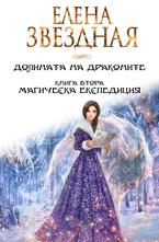 Долината на драконите - Магическа експедиция - Част Втора - електронна книга