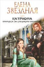 Катриона - Принцеса за специални операции - Част 1 - електронна книга