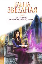 Катриона - Капан за принцесата - Част 2 - електронна книга