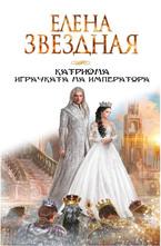 Катриона - Играчката на императора - Част 3 - електронна книга