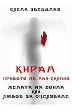 Киран - Жената на воина или Любов за оцеляване - електронна книга