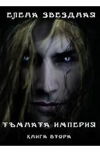 Тъмната империя - книга 2 - електронна книга