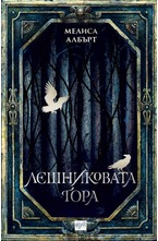 Лешниковата гора - електронна книга