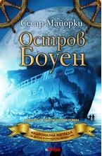 Остров Боуен - електронна книга