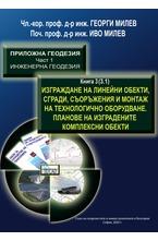 Изграждане на линейни обекти, сгради, съоражение и монтаж на технологично оборудване - книга трета - електронна книга
