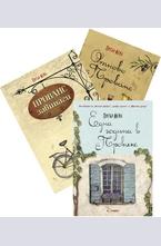 Пакет от три книги на Питър Мейл: Една година в Прованс, Прованс завинаги, Отново Прованс за 30 лв.