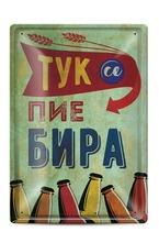 Метална табелка - A4 - Тук се пие бира