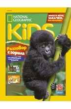 National Geographic KIDS - брой 7/2019