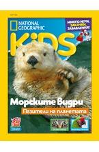 National Geographic KIDS - брой 03/2020
