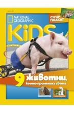National Geographic KIDS - брой 8/2019