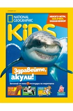 National Geographic KIDS - брой 09/2020