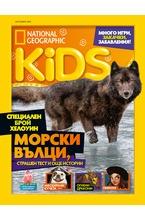 National Geographic KIDS - брой 10/2020